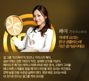 Korean Masterchef Celebrity - kadorama-recaps.blogspot.com